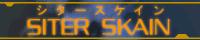 siterskain_banner